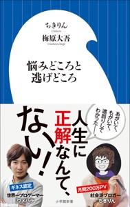 悩みどころと逃げどころ(小学館新書) Book Cover