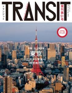 TRANSIT51号 東京の未来地図 Book Cover
