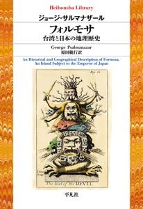 フォルモサ 台湾と日本の地理歴史 Book Cover