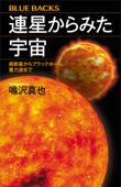連星からみた宇宙 超新星からブラックホール、重力波まで Book Cover