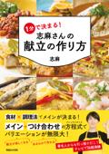 1分で決まる! 志麻さんの献立の作り方 Book Cover