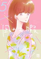 コナリミサト - 凪のお暇 5 artwork