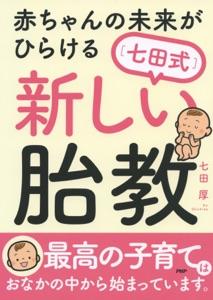 赤ちゃんの未来がひらける[七田式]新しい胎教 Book Cover
