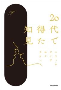 20代で得た知見 Book Cover