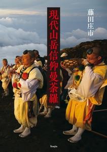 現代山岳信仰曼荼羅 Book Cover