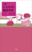 小学館 ことわざを知る辞典 Book Cover