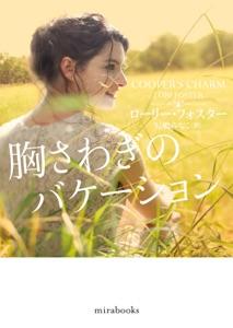 胸さわぎのバケーション Book Cover