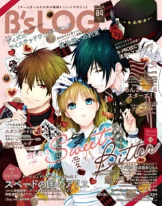 B's-LOG 2021年4月号 Book Cover