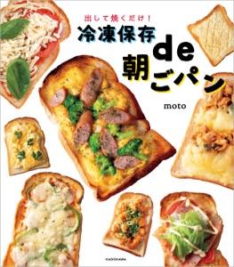 出して焼くだけ! 冷凍保存de朝ごパン Book Cover