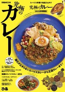 究極のカレー2021首都圏版 Book Cover