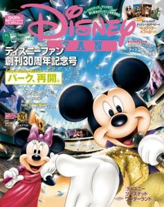 ディズニーファン 2020年 9月号 Book Cover