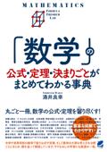 「数学」の公式・定理・決まりごとがまとめてわかる事典 Book Cover