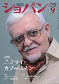 ショパン 2020年 9月号 Book Cover