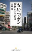 安いニッポン 「価格」が示す停滞 Book Cover
