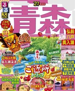 るるぶ青森 弘前 八戸 奥入瀬'21 Book Cover