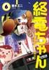 終電ちゃん(6)