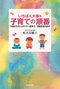 いちばん大事な「子育て」の順番 Book Cover