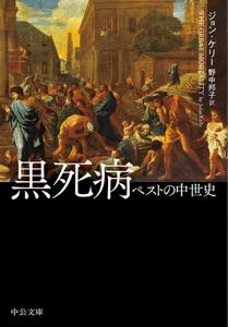 黒死病 ペストの中世史 Book Cover