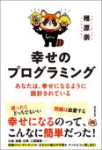幸せのプログラミング Book Cover