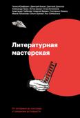 Литературная мастерская. . [Сост. А.В.Вдовин, М.А.Кучерская, Н.Н.Калинникова.]
