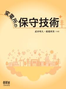 変電所の保守技術 Book Cover