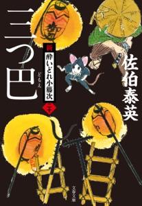 三つ巴 新・酔いどれ小籐次(二十) Book Cover