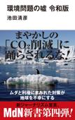 環境問題の嘘 令和版 Book Cover