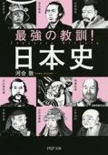 最強の教訓! 日本史 Book Cover