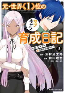 元・世界1位のサブキャラ育成日記 ~廃プレイヤー、異世界を攻略中!~ (3) Book Cover