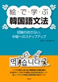 絵で学ぶ韓国語文法:初級のおさらい、中級へのステップアップ Book Cover