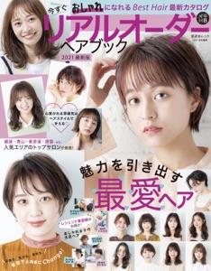 晋遊舎ムック リアルオーダーヘアブック2021最新版 Book Cover