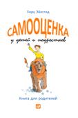 Самооценка у детей и подростков: Книга для родителей Book Cover