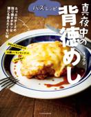 バズレシピ 真夜中の背徳めし Book Cover