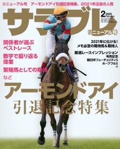 サラブレ 2021年2月号 Book Cover