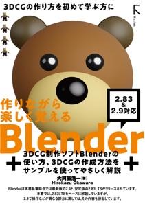 作りながら楽しく覚える Blender 2.83LTS 準拠&2.9 対応 Book Cover