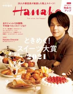 Hanako(ハナコ) 2021年 3月号 [ときめく! スイーツ大賞2021] Book Cover