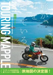 ツーリングマップル 関西 2021 Book Cover