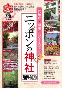 厄除け・開運・パワースポット ニッポンの神社 2019-2020 Book Cover