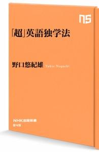 「超」英語独学法 Book Cover