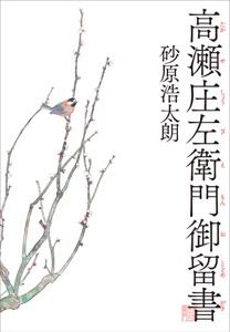 高瀬庄左衛門御留書 Book Cover