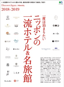 Discover Japan_TRAVEL 一度は泊まりたい ニッポンの一流ホテル&名旅館 2018-2019 Book Cover