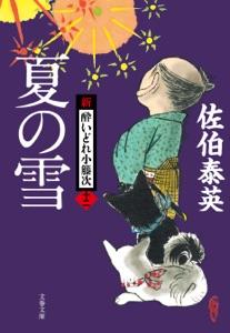 夏の雪 新・酔いどれ小籐次(十二) Book Cover