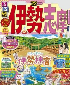 るるぶ伊勢 志摩'22 Book Cover