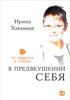 Ирина Хакамада - В предвкушении себя: Отимиджа кстилю artwork