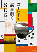 コーヒーで読み解くSDGs Book Cover