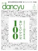 dancyu 2021年1月号 Book Cover