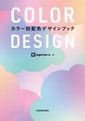 COLOR DESIGN カラー別配色デザインブック Book Cover
