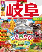 るるぶ岐阜 飛騨高山 白川郷'21 Book Cover