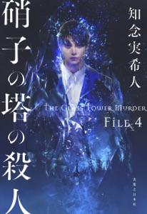 硝子の塔の殺人(4) Book Cover
