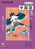 NHKラジオ まいにち中国語 2021年5月号 Book Cover